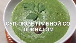 Суп-пюре грибной со шпинатом