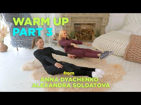 Комплекс упражнений от Анны Дьяченко и Александры Солдатовой. ЧАСТЬ 3 #stayhome #оставайтесьдома