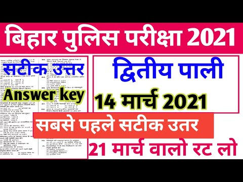 Bihar Police Constable 14 March 2nd Shift Answer Key. Bihar Police 14 March 2021 Answer Key, 14 Marc