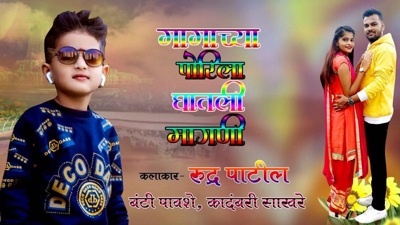 Download mamachya porila aaj mi ghatli magni