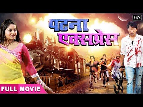 दिनेश लाल निरहुआ की सबसे झकास फिल्म 2020 | Patna Express | Bhojpuri Superhit Movie