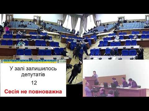 Херсонська міська рада: Позачергова сесія міської ради VІІ скликання 20.01.2020