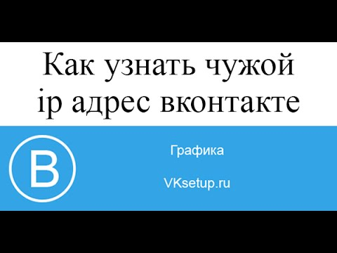Как найти человека по ip адресу вконтакте