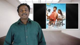Kattapava Kaanom Review - Sibi Sathyaraj - Tamil Talkies