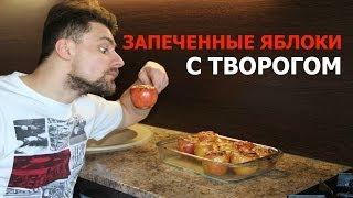 Как приготовить запеченные яблоки с творогом