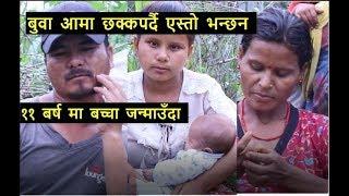 ११ बर्ष मा बच्चा जन्माउँदा बुवा आमा बजै के भन्छ्न||Bhawana Basnet ||