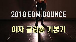 2018 여자 클럽춤 기본기 리듬 바운스 춤배우기 ( EDM 일렉클럽 ) 가즈아