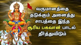 SURYA BHAGAVAN WILL ERADICATE CURSES WHICH STOPS YOUR FINANCIAL GROWTH| Lord Suryan Devotional Songs