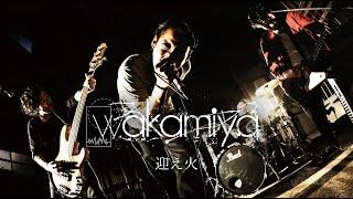 wakamiya - 迎え火 [MV]