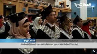 الخارجية الأميركية تطلق برنامج حوار وتعاون تربوي مع السلطة الفلسطينية
