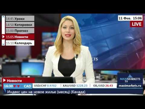 11.02.16 (15:00 MSK) - Новости форекс MaхiMarkets