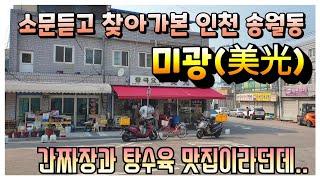 인천 송월동에 위치한 간짜장과 탕수육 맛집으로 소문 자…