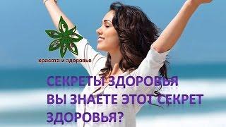 Секреты здоровья Вы знаете этот секрет здоровья?