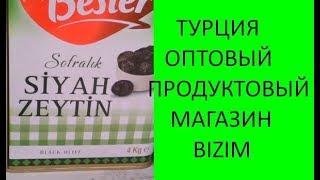 Турция. Оптовый продуктовый магазин в Турции. BIZIM. Цены на продукты