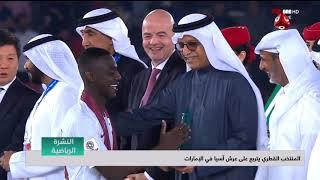 المنتخب القطري يتربع على عرش آسيا في الإمارات   | تقرير يمن شباب