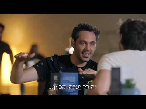 קיסריה אקספרס עונה 1 פרק 10