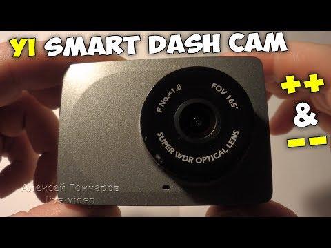 Видеорегистратор Xiaomi YI Smart Dash Cam спустя год, плюсы и минусы. Обзор, нет ОБЗОРИЩЕ
