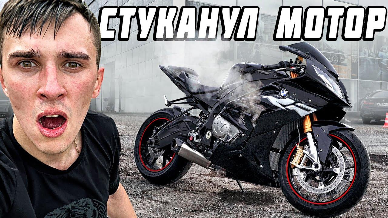 На мотоцикле BMW за 1.5 МЛН СТУКАНУЛ МОТОР - Попал на замену двигателя за 800 Т.Р