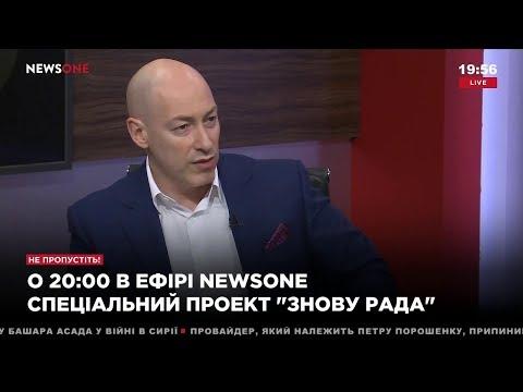 Гордон о возможной федерализации Украины