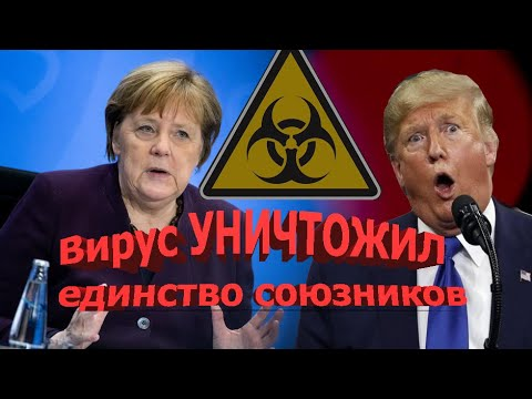 Коронавирус подорвал АВТОРИТЕТ и ЛИДЕРСТВО США!