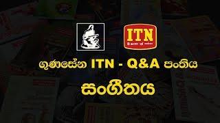 Gunasena ITN - Q&A Panthiya - O/L Music (2018-10-04) | ITN Thumbnail
