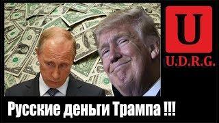 Русские деньги Трампа