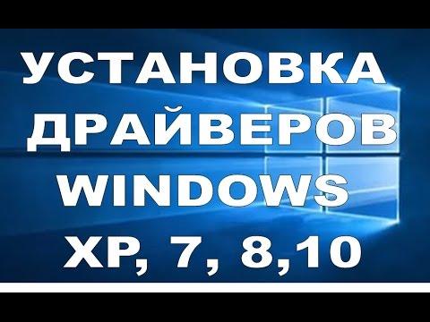 Драйвера для ПК и ноутбука, скачать и установить/Drivers where to download and how to install