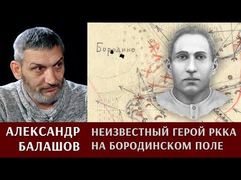 Александр Балашов о неизвестном герое РККА на Бородинском поле