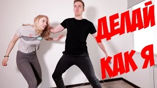 ДЕЛАЙ КАК Я ЧЕЛЛЕНДЖ | DO IT LIKE ME CHALLENGE PashaNastya