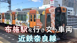 ◆近鉄布施駅を行き交う車両◆ 近鉄奈良線
