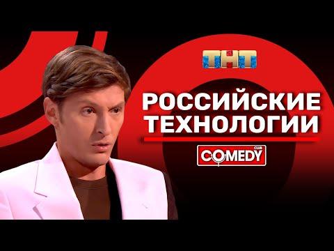 Камеди Клаб «Российские технологии» Павел Воля - Видео онлайн