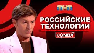 Камеди Клаб «Российские технологии» Павел Воля