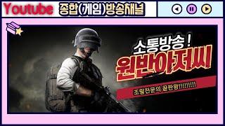 [실시간 ] 배틀그라운드(배그) 소통방송 / 조랄전문 …
