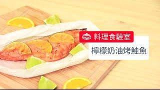 檸檬奶油烤鮭魚 Lemon Butter Salmon