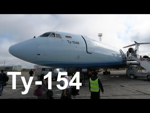 Перелет Москва - Полярный на Ту-154 а/к Алроса