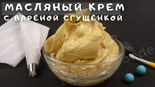 Масляный крем с варёной сгущёнкой для выравнивания торта. Видео урок 4