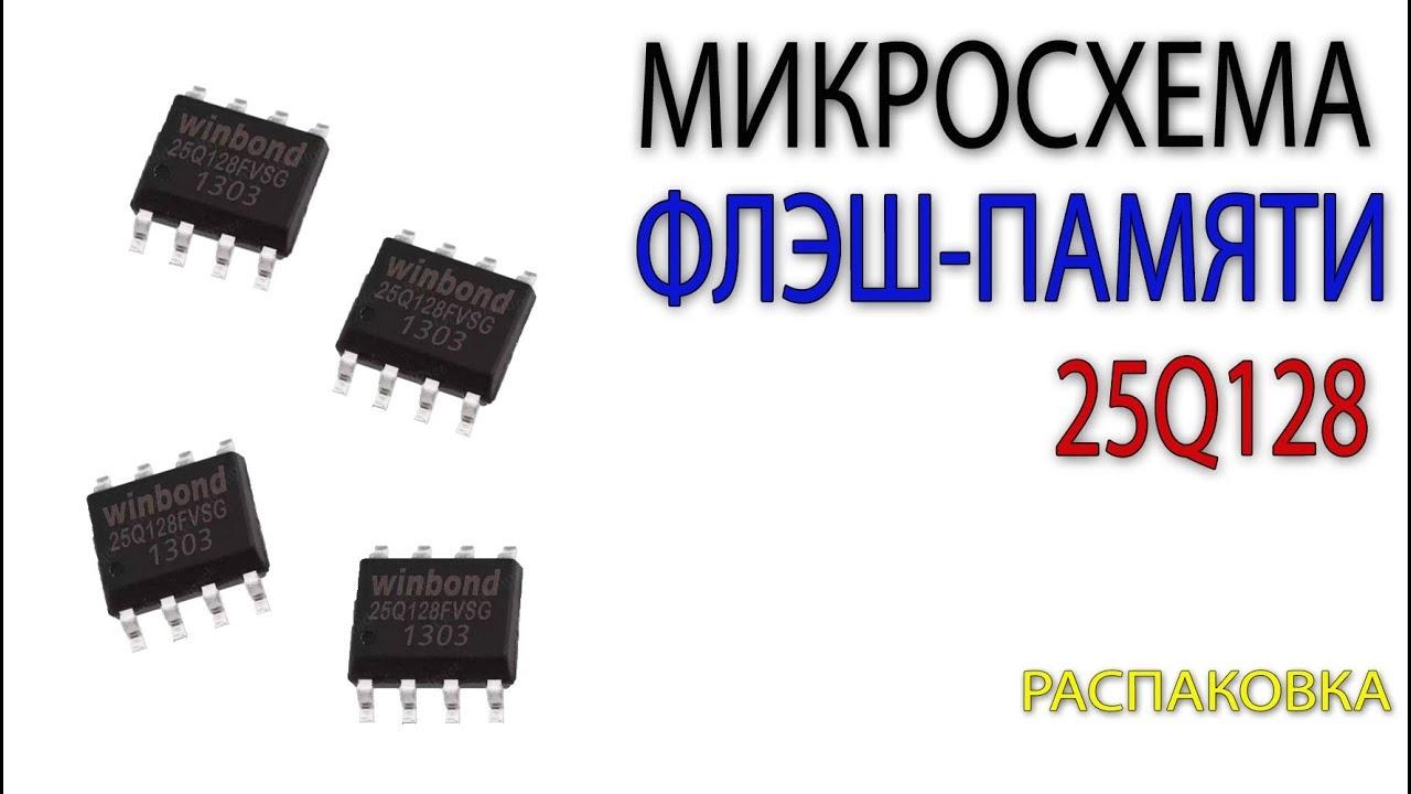Микросхема флэш-памяти WINBOND 25Q128FVSG Распаковка Flash W25Q128FSG