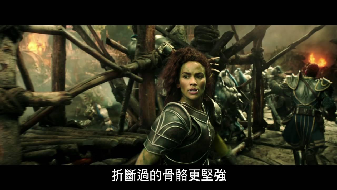 【魔獸:崛起】迦羅娜-6月8日 IMAX 3D同步震撼登場 - YouTube