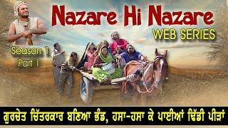 Episode 1 | Gurchet Chitarkar | Nazaare Hi Nazaare | Punjabi Full Comedy Serial
