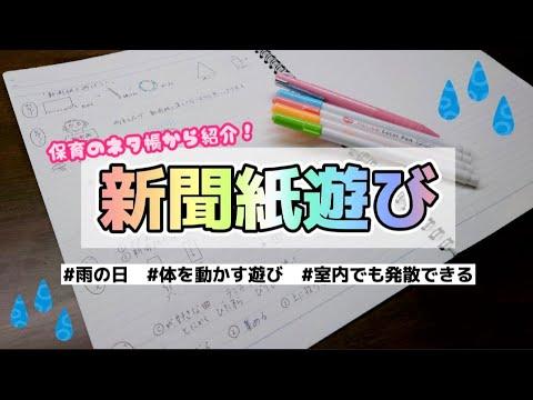 【保育】新聞紙遊びの紹介【雨の日】運動遊び/ゲーム