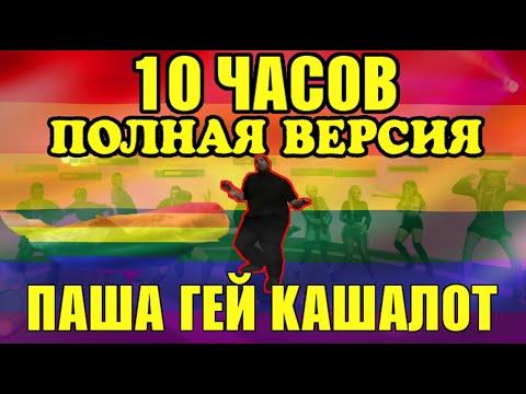 🔥🔥 10 ЧАСОВ Я ГЕЙ КАШАЛОТ FULL ВЕРСИЯ  DeaDem/ Joe Speen / Soda Effect/🔥🔥
