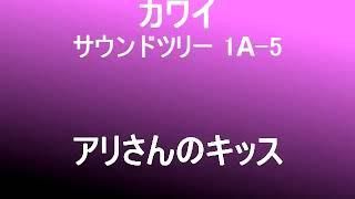 カワイこどもピアノ教室の体験談、サウンドツリーやコンクールのについ...
