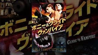 ボニー&クライド vs. ヴァンパイア thumbnail