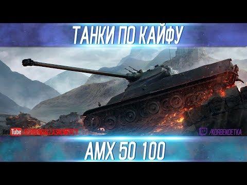 ТАНКИ ПО КАЙФУ-АМХ 50 100-ФИНАЛ-ВЫПУСК №24