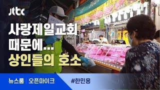 [오픈마이크] 사랑제일교회 피해 상인들의 몸부림…&qu…