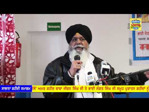 International Sikh Welfare & Cultral Society Frankfurt 171214 (Media Punjab TV)