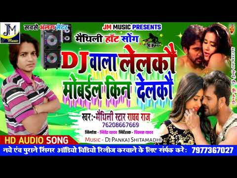 raghav-raj-maithili-dj-song---dj-wala-lelkau-mobile-kin-delkau---डीजे-वाला-लेलक---new-maithili-song