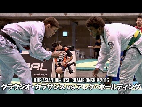 【アジア柔術選手権2016】クラウジオ・カラザンスvsアレク・ボールディング