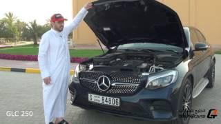 تجربة قيادة مرسيدس جي ال سي Mercedes GLC COUPE 250 test drive 2017