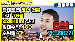 (2편) 현금 5억으로 건물주??? 수익률 7%, 임대…